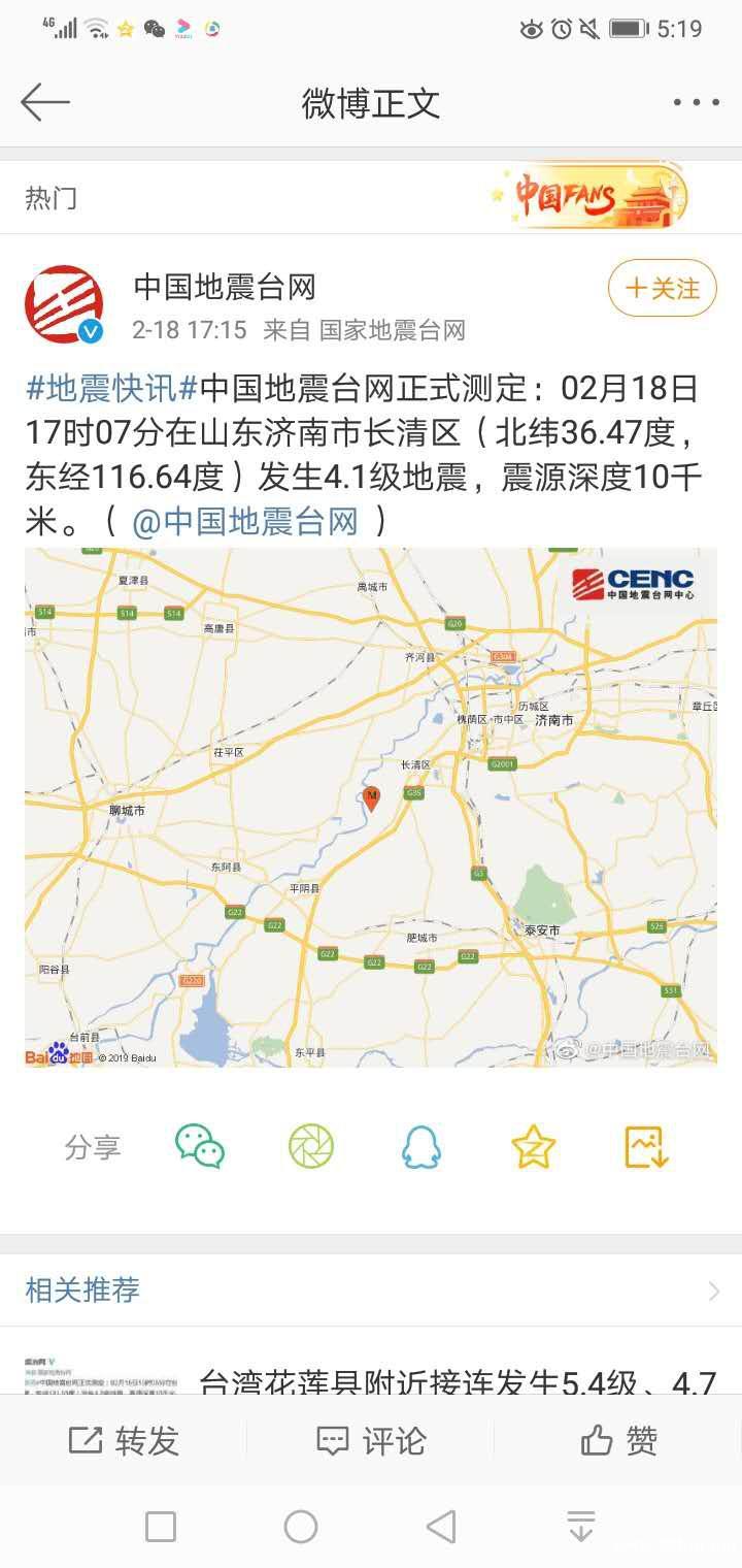 中国地震台网正式测定:02月18日17时07分在山东济南市长